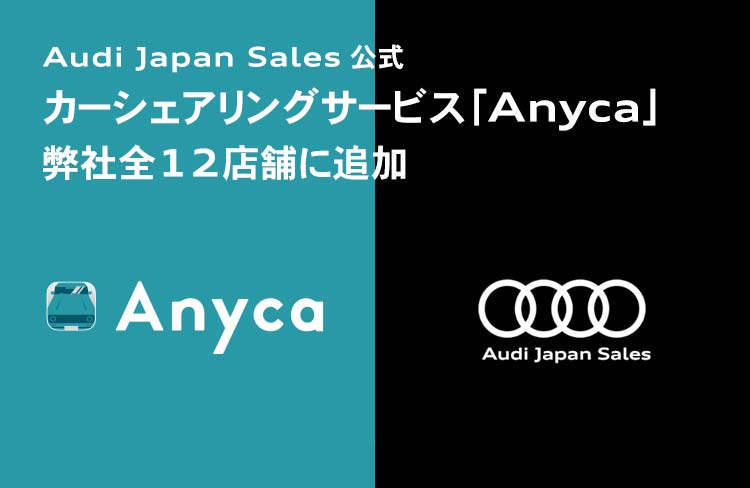 Audi Japan Sales公式 カーシェアリングサービス「Anyca」