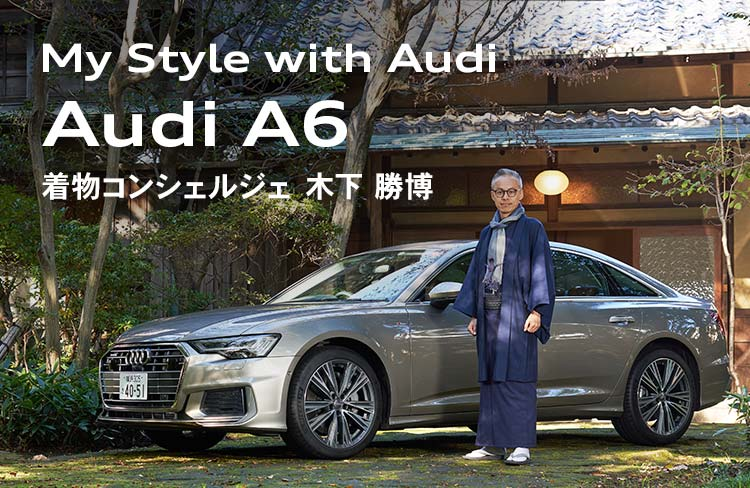 My Style with Audi  Audi A6 | 着物コンシェルジェ 木下 勝博