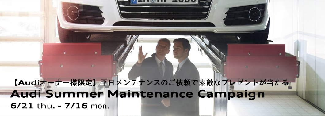 Audi Summer Maintenance Campaign