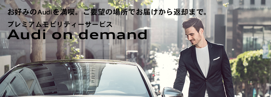 Audi on demand