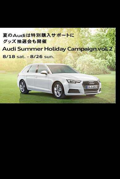 Audi Summer Holiday Campaign vol.2
