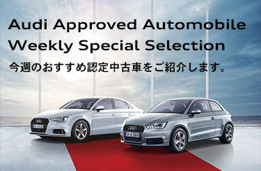 Audi Approved Automobile Weekly Special Selection